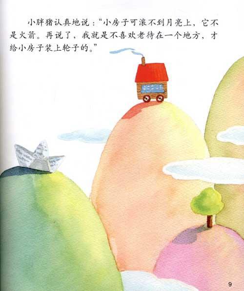 中國原創圖畫書帶輪子的小房子