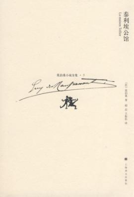 30) 莫泊桑短篇小说集 [平装]详情 亚马逊(卓越网) (583条商家