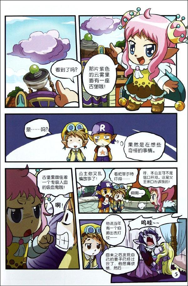 洛奇大冒险4 洛克王国剧情漫画