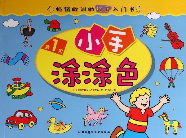 手工立体书制作图解幼儿园
