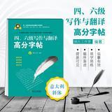 四、六级写作与翻译高分字帖(意大利斜体)
