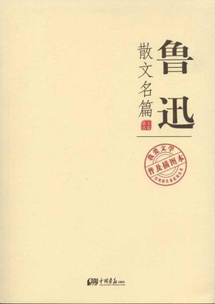 鲁迅-图书-作品-文轩网我很好含泪图表情包图片