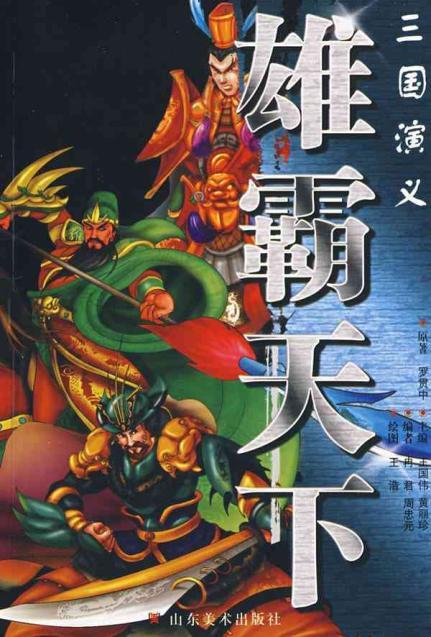 三国演义:雄霸天下,卡通画,图书-文轩网