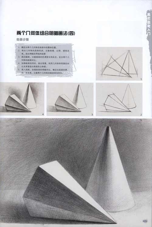 素描组合石膏几何体写生教程-左志丹-技法教程-文轩