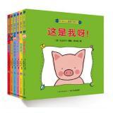 0-3岁幼儿自我认知绘本 全6册(精)