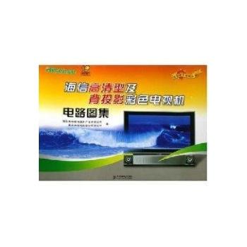 海信高清型及背投影彩色电视机电路图集-青岛赛维