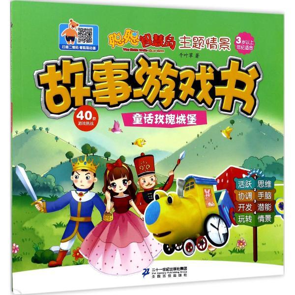 聪聪智慧岛主题情景故事游戏书童话玫瑰城堡/聪聪智慧岛.