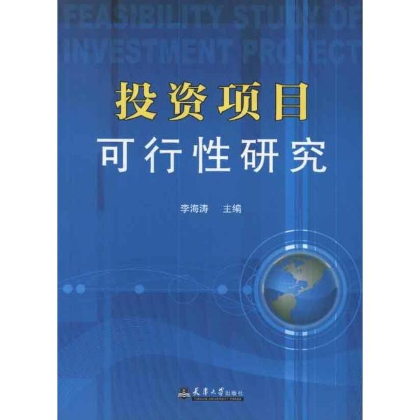 投资项目可行性研究-李海涛