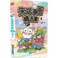 漫画世界幽默系列•朱斌漫画精选集(4)