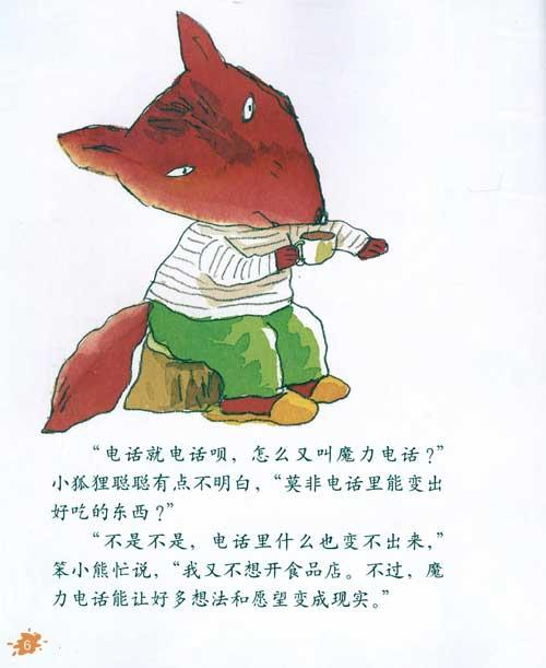 笨小熊的魔力电话/中国原创图画书