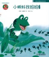 卡通小青蛙妈妈_【昊天】小蝌蚪找妈妈绘本好评款买小蝌蚪找