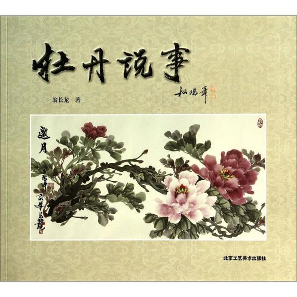 折牡丹电子琴曲谱