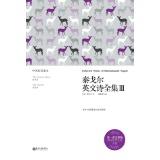 泰戈尔英文诗全集Ⅲ:汉英对照