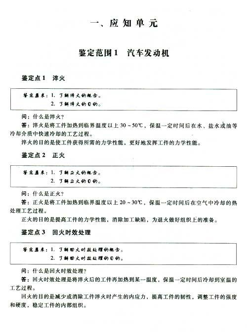 汽车修理工(高级)国家职业资格证书取证问答 第