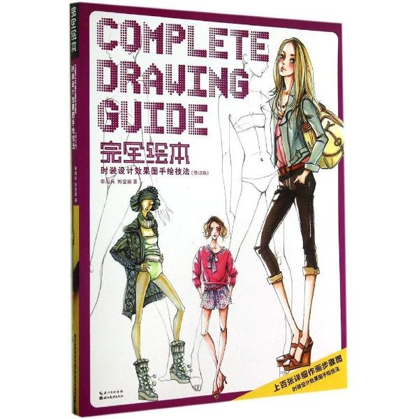 时装设计效果图手绘技法(修订版)图片
