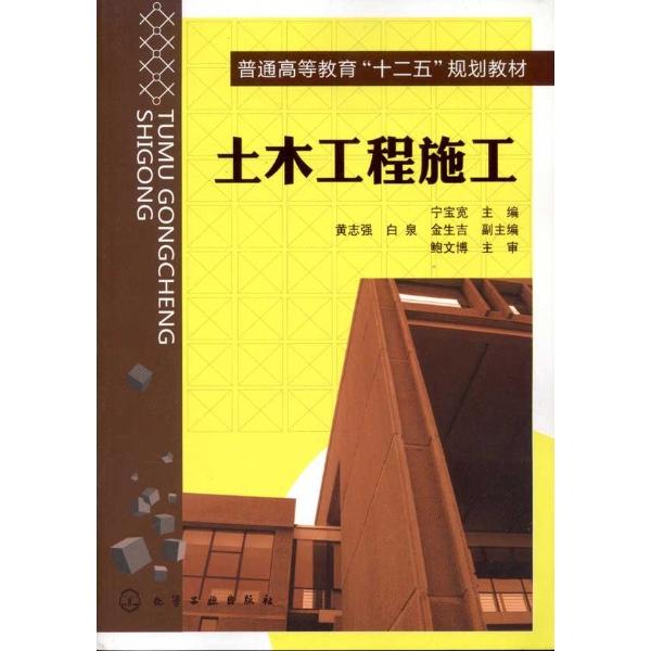 土木工程施工--大学-文轩网