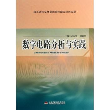 数字电路分析与实践-官泳华//张晓琴-科技-文轩网
