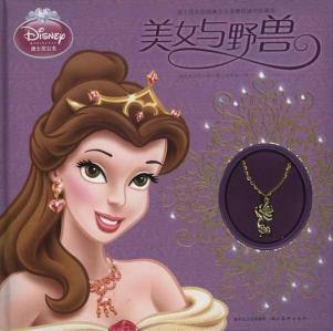 正版美女与野兽 美国迪士尼公司