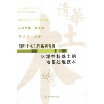 简明土木工程系列专辑:区域性特殊土的地基处理技术