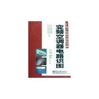 变频空调器电路识图-韩广兴