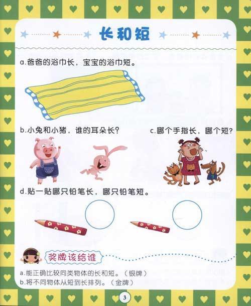 幼儿启蒙教育贴纸书.数字我会贴--少儿-文轩网