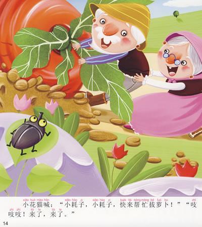 橡皮泥制作小动物拔萝卜
