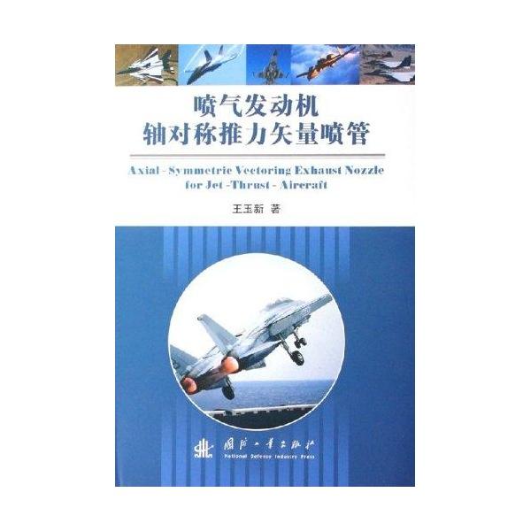 喷气发动机轴对称推力矢量喷管-王玉新-科学与自然