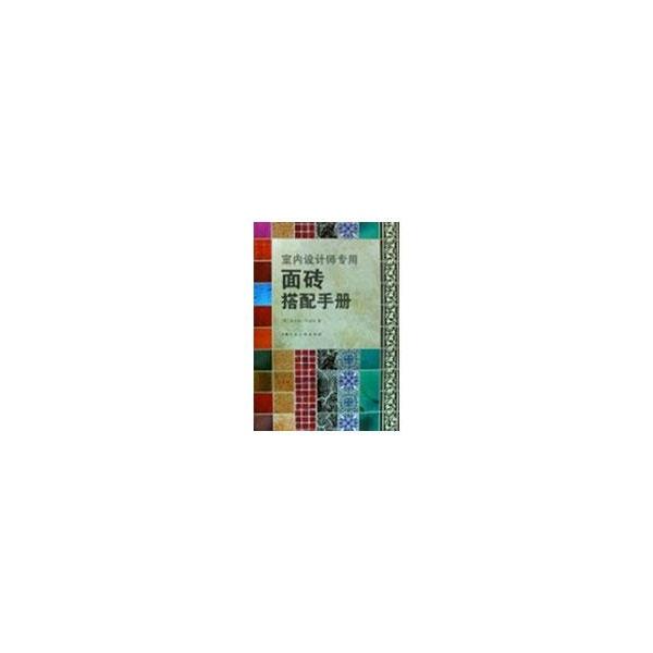 室内设计师专用面砖搭配手册-(英)莫文纳·布莱特