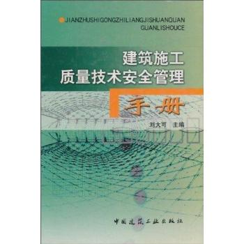 建筑施工质量技术安全管理手册