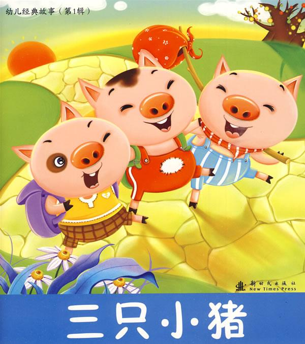 三只小猪故事简笔画展示