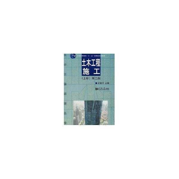 土木工程施工(第2版上) 十一五>-应惠清-建筑施工