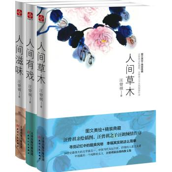 汪曾祺作品套装3册(人间草木+人间有戏+人间滋味)