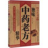 名医亲献(独味中药老方精华)