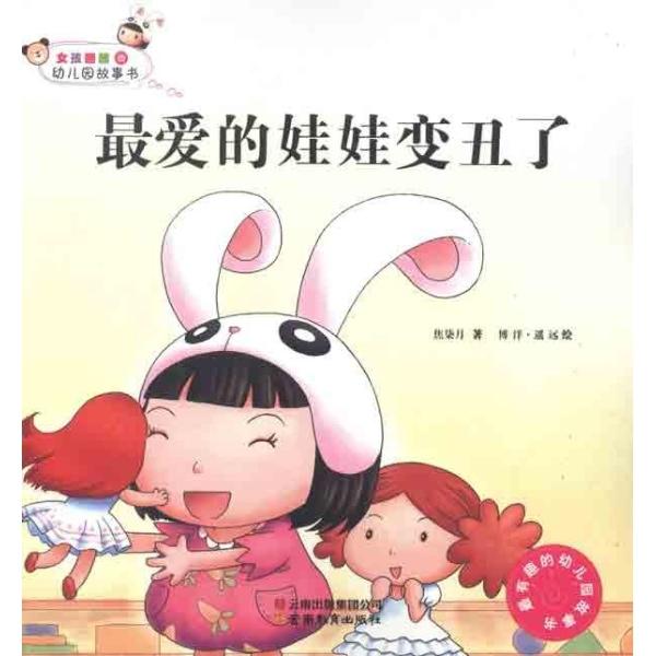 女孩囡囡的幼儿园故事书 最爱的娃娃变丑了