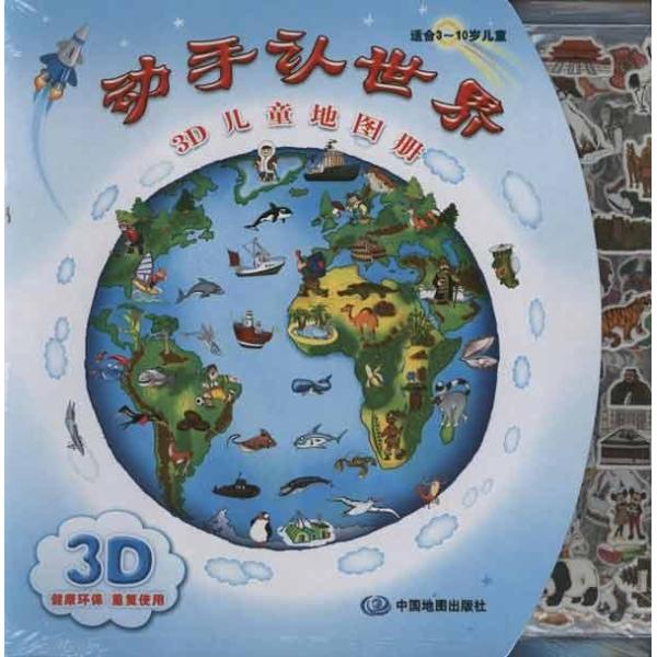 动手认世界 3d儿童地图册-俄罗斯azbukvarik集团有限