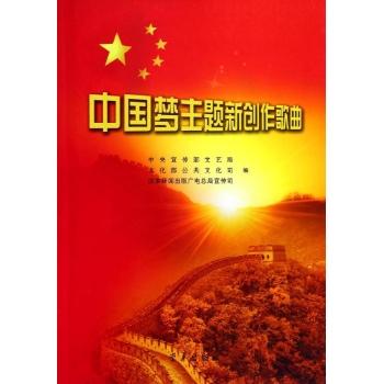 中国梦主题新创作歌曲-中央宣传部文艺局//文化部