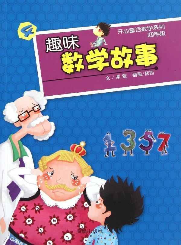 趣味数学故事4,中小学课外读物