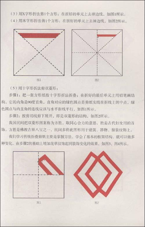 幼儿园中国风花布利用装饰图片