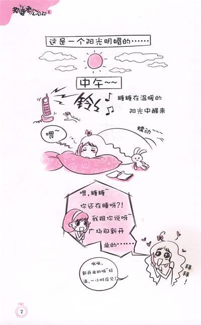 老婆老公日记①-糖糖 温若楠-婚恋与两性-文轩网