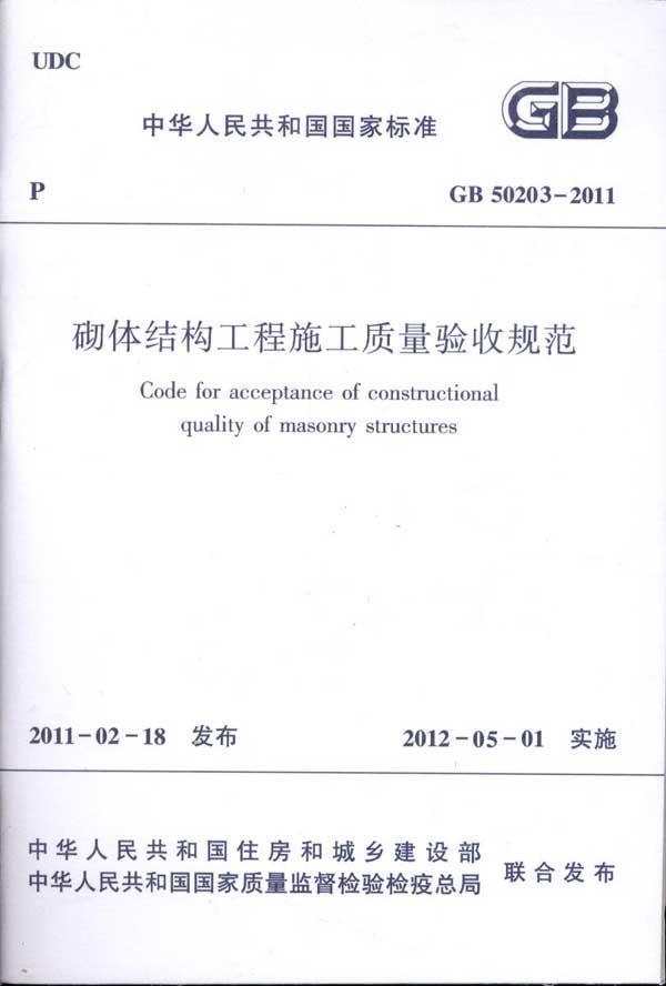 砌体结构工程施工质量验收规范