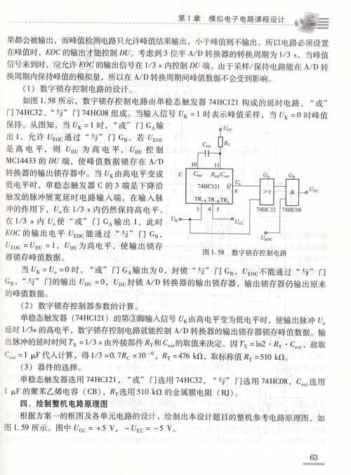 印制电路板的设计 第5章电子电路的ewb-multisim