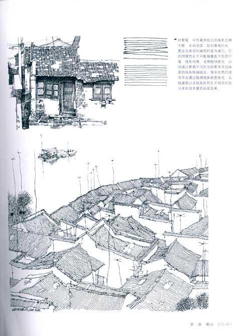 意--建筑钢笔手绘表现技法