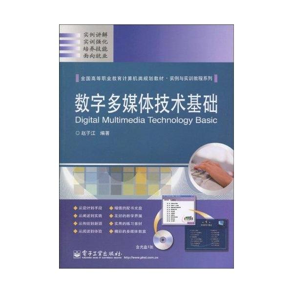 寻找数字电子技术基础第二版的课后答案