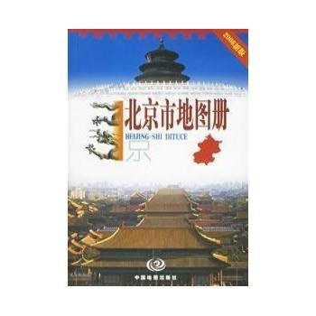 (2006版)北京市地图册