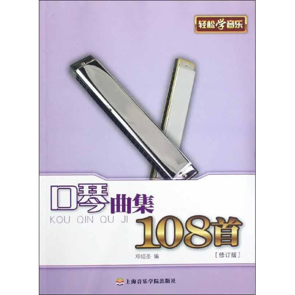 口琴曲集108首(修订版)-邓绍圣图片