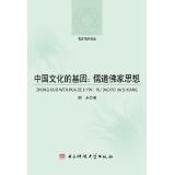 中国文化的基因:儒道佛家思想