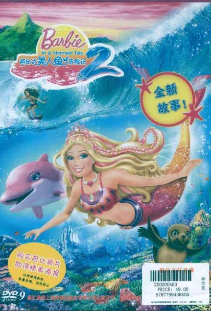 芭比之美人鱼历险记2