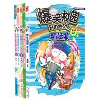 爆笑校园精选集1-5套装(新版)