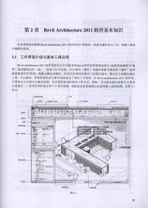 住宅建筑施工图设计(文轩)