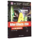 After Effects CS6中文版标准教程